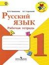 Рабочая тетрадь Русский язык 1 класс Канакина, Горецкий