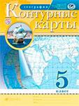Контурные карты по географии 5 класс Румянцев Дрофа