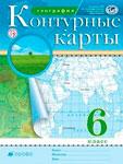 Контурные карты по географии 6 класс Курчина Дрофа
