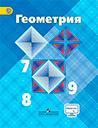 Геометрия Учебник 7-9 класс Атанасян Л.С.