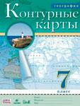 Контурные карты по географии 7 класс Курбский Дрофа
