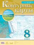 Контурные карты по географии 8 класс Приваловский Дрофа