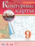 Контурные карты по географии 9 класс Приваловский Дрофа