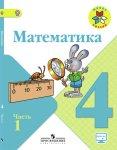 Математика 4 класс Моро учебник
