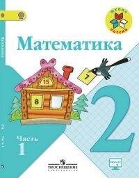 Математика 2 класс Моро
