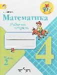 Математика 4 класс Моро (рабочая тетрадь)