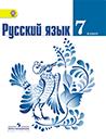 Русский язык 7 класс Баранов, Ладыженская