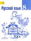 Русский язык 8 класс Ладыженская