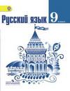 Русский язык 9 класс Ладыженская